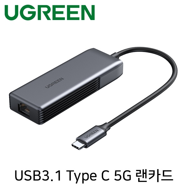 유그린 U-70604 (유선랜카드/USB3.1/5G)