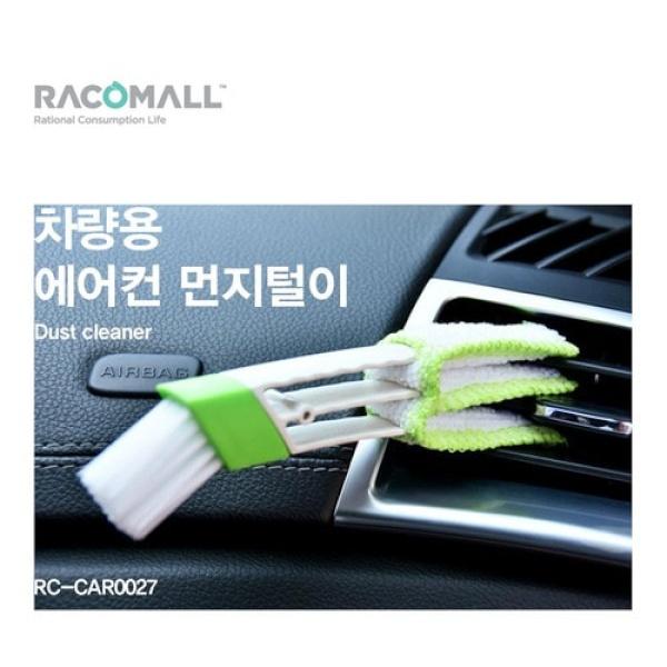 RC-CAR0027) 차량용 에어컨 먼지털이