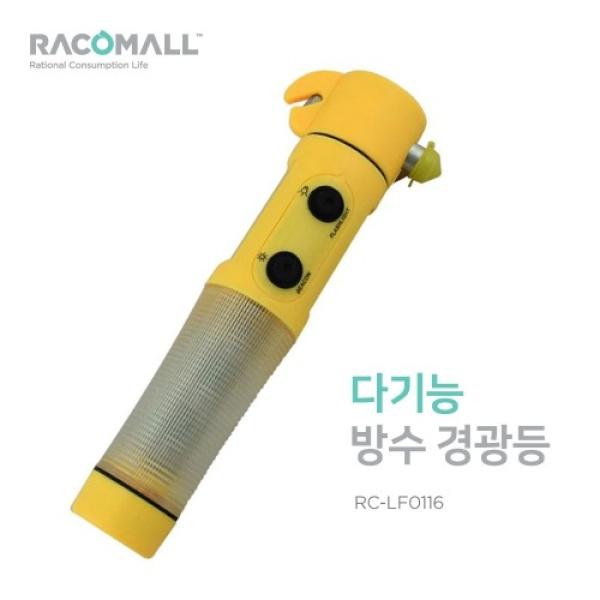 (RC-LF0116) 다기능 방수 경광등(건전지 미포함)