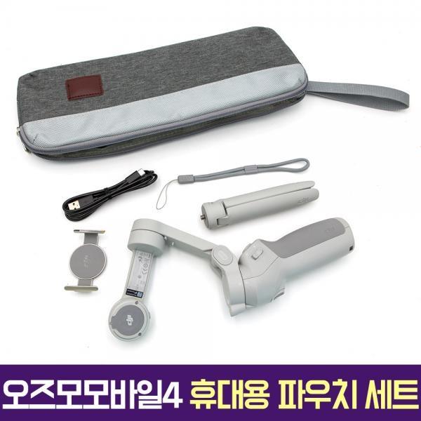 DJI 오즈모 모바일4 OM4 휴대용 파우치 가방 세트 오토케 개인방송장비 스마트폰 짐벌