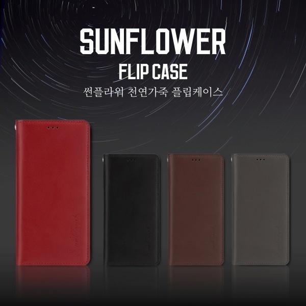 썬플라워 천연가죽 플립 케이스 [옵션선택] [LG V50S ThinQ (LM-V510)]