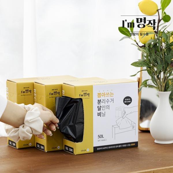 뽑아쓰는 분리수거 비닐봉투 쓰레기봉투 재활용 일회용 봉투 50L 50매 투명/블랙