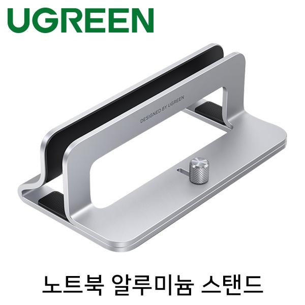 노트북 스탠드, U-20471 [알루미늄]