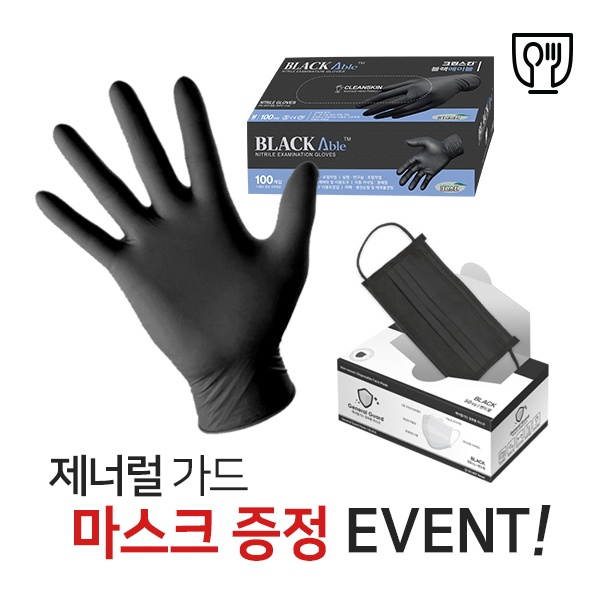 크린스킨 블랙에이블 1통 100매 니트릴장갑