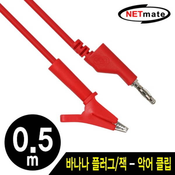 NETmate 바나나 플러그/잭 악어 클립 케이블 0.5m [레드/NMC-BC05R]