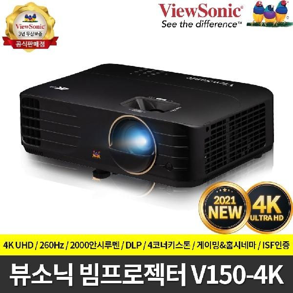 뷰소닉 V150-4K [특가]