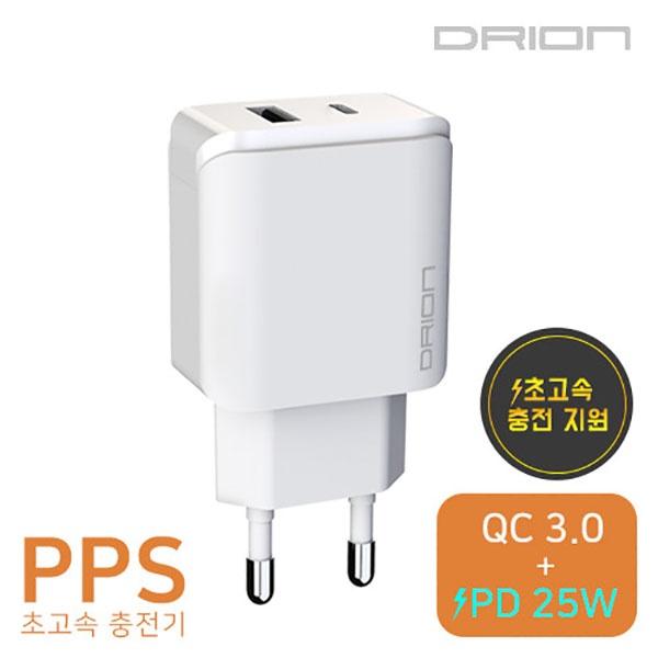 드리온 가정용 PPS 초고속 충전기 PD25W+QC3.0 [DR-TC1-PD25W]