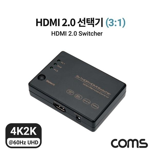 Coms AS902 [모티터선택기/3:1/HDMI/4K/오디오 미지원]