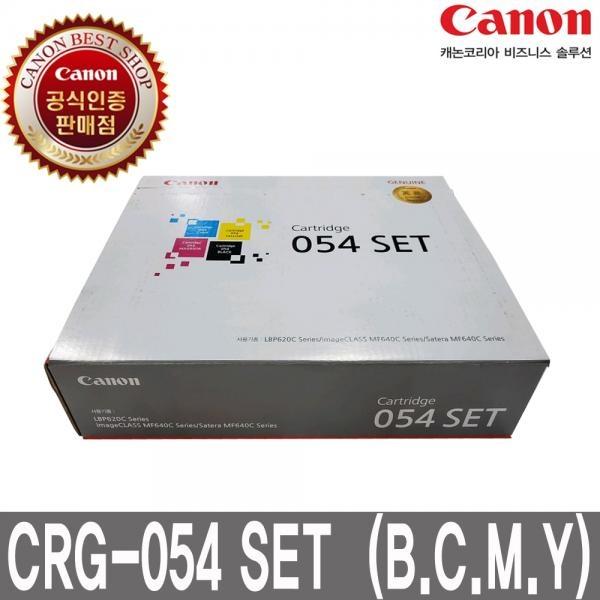 정품토너 CRG-054 SET (BK,C,M,Y) 4색세트