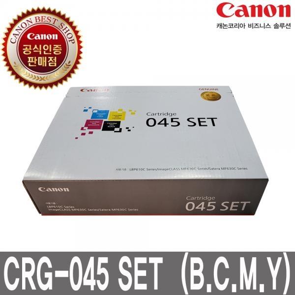 정품토너 CRG-045 SET (BK,C,M,Y) 4색세트