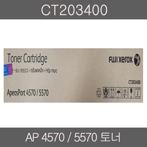 정품토너 CT203400 검정 (AP 5570/36K)