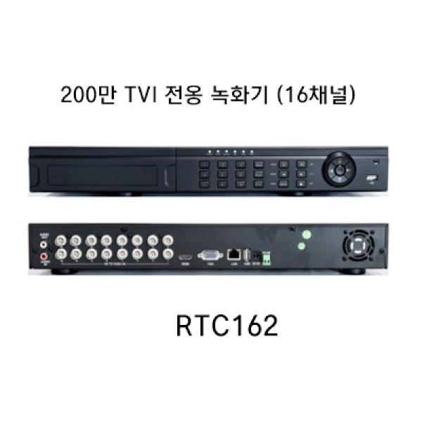 16채널 TVI 전용 녹화기 RTC162 [하드미포함]