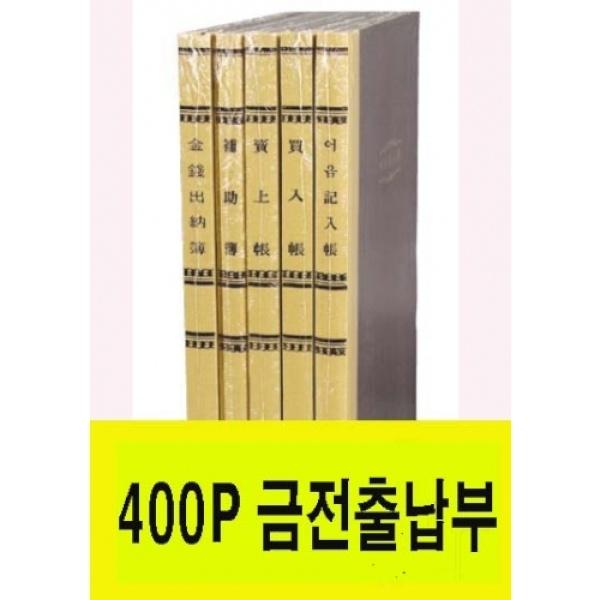 금전출납부400p