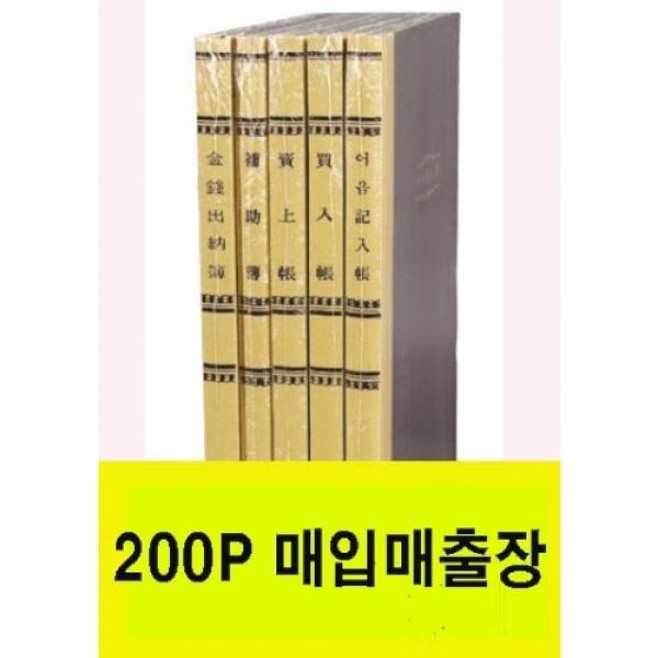 매입매출장200p