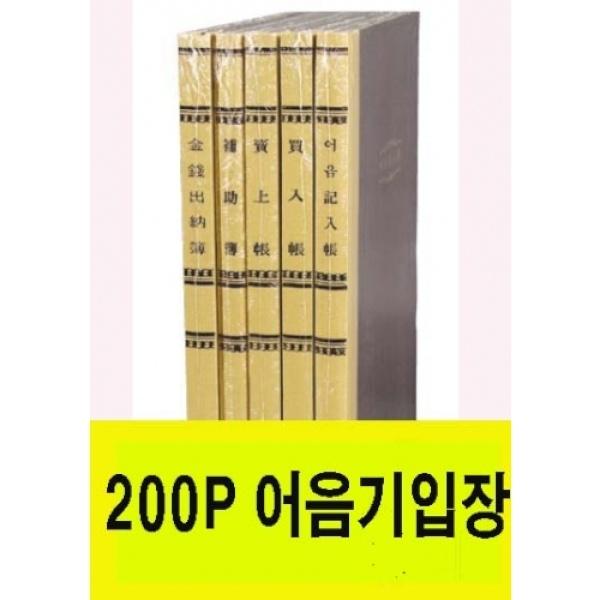어음기입장200p