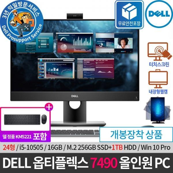 옵티플렉스 7490 AIO i5-10505 (16GB/ 256GB / Win10Pro) 터치 [1TB(HDD) 추가]