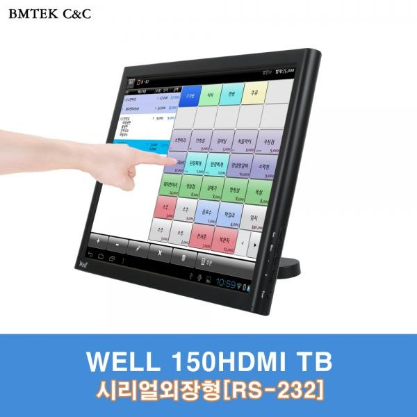 WELL 150HDMI TB 350 시리얼 외장 블랙 터치 [시리얼포트 외장형ㅣ감압식 터치ㅣ받침대 TB형ㅣ350cd]