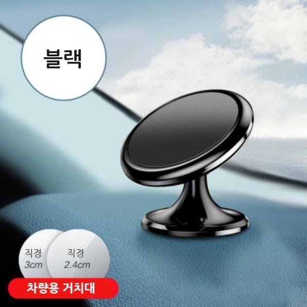 [엘에스씨앤씨] KLS 차량용 거치대 HG-205