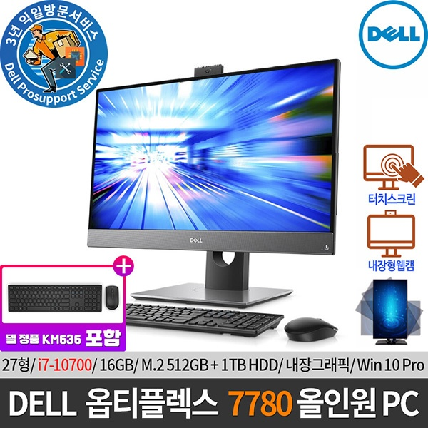 옵티플렉스 7780 AIO i7-10700 (16GB/ 512GB /1TB / Win10Pro) 터치 [3년워런티] [기본제품]