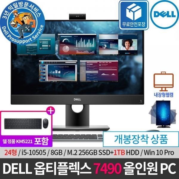 옵티플렉스 7490 AIO i5-10505 (8GB/ 256GB / Win10Pro) [1TB(HDD)추가]