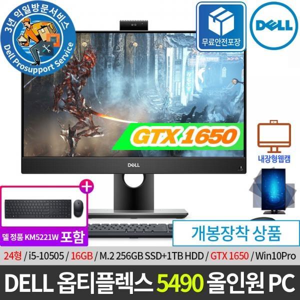 옵티플렉스 5490 AIO  i5-10505 (8GB/ 256GB /1TB HDD/ GTX 1650 / Win10Pro) [8GB RAM 추가(총16GB)]