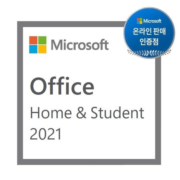 Office 2021 Home & Student ESD [가정용/멀티랭귀지/KEY 값 E-mail 발송]