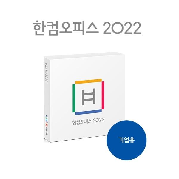 한컴오피스 2022 Open 라이선스 [기업용/일반건/2User이상 구매가능]