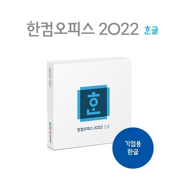 한컴오피스 2022 한글 Open 라이선스 [기업용/공문건/3User이상 구매가능]