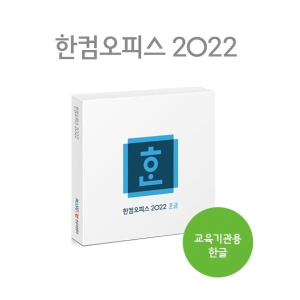 한컴오피스 2022 한글 Open 라이선스 [교육기관용/공문건/2User이상 구매가능]