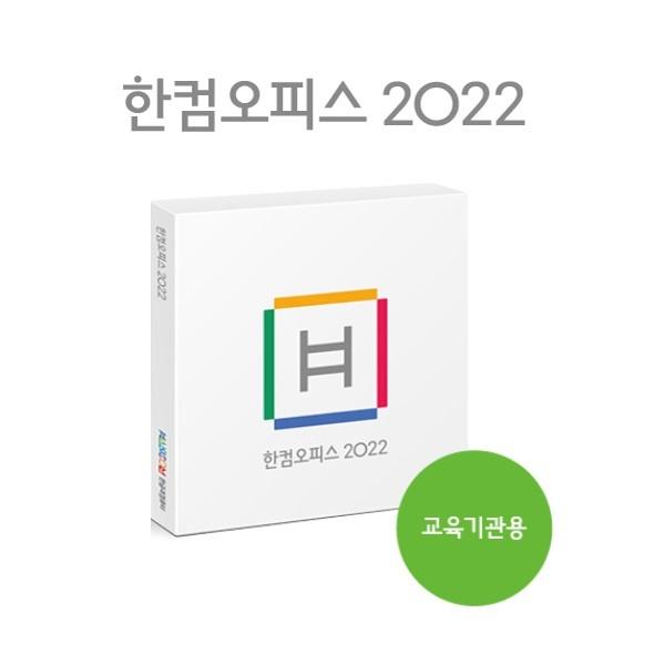 한컴오피스 2022 Open 라이선스 [교육기관용/일반건/2User이상 구매가능]