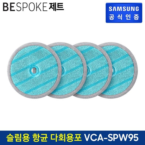 제트 무선청소기 다회용 물걸레포 VCA-SPW95 [삼성 직거래 공식인증점][전국무료배송]