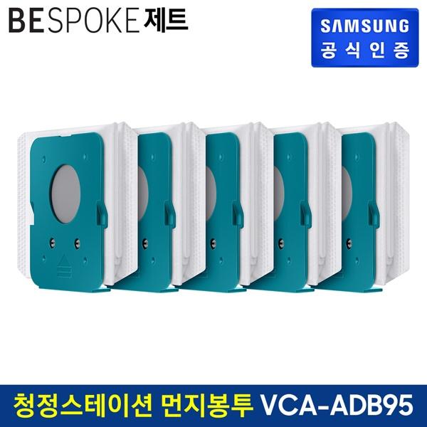비스포크 제트용 청정스테이션 먼지봉투 VCA-ADB95 [삼성 직거래 공식인증점][전국무료배송]