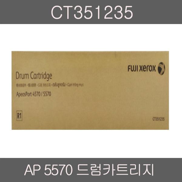 정품드럼 CT351235 (AP-5570/70K)