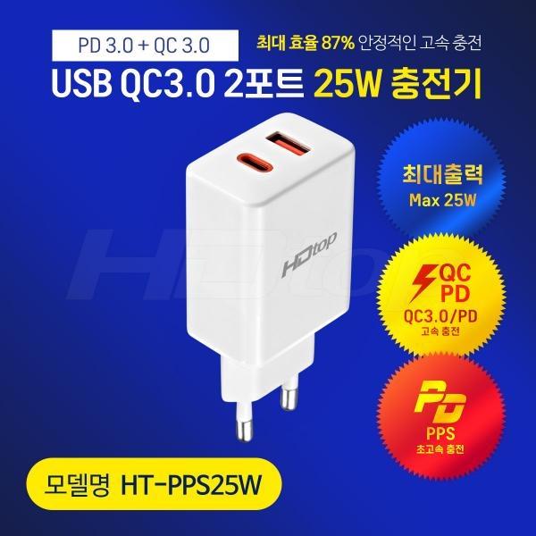 USB QC3.0 25W 2포트 PD C타입 초고속 충전기 HT-PPS25W