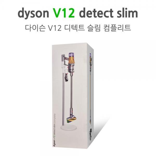다이슨 V12 디텍트 슬림 컴플리트