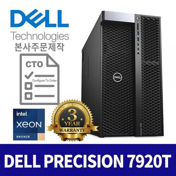 Precision 7920T B3204 [16GB/Win10Pro/(SSD/HDD/VGA 선택)]