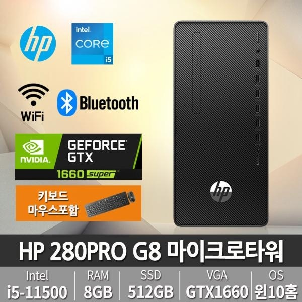 280 Pro G8 MT 455P7PA i5-11500 (8GB / 512GB / GTX1660 / Win10Home) [1TB (HDD) 추가]