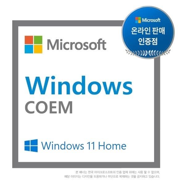 Windows 11 Home [COEM(DSP)/한글/64bit]