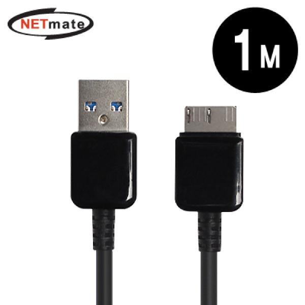NETmate USB3.0 케이블 [AM-MicroB] 1M [NMC-UB10N2]