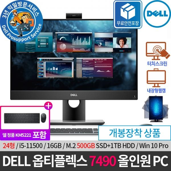 옵티플렉스 7490 AIO  i5-11500 (16GB / 256GB / 1TB /  Win10Pro) 터치 [500GB (SSD) 추가]