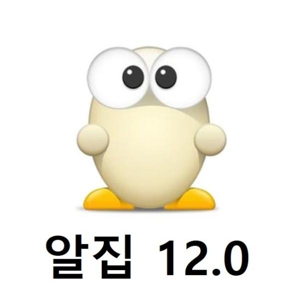 알집 12.0 [패키지/처음사용자용/기업용]