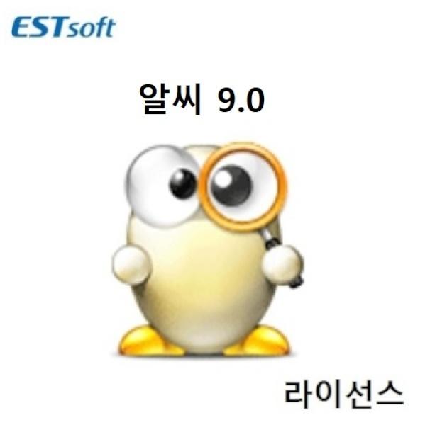 알씨 9.0 [기업용/라이선스/영구형/2~24User용 (1개당 금액)]