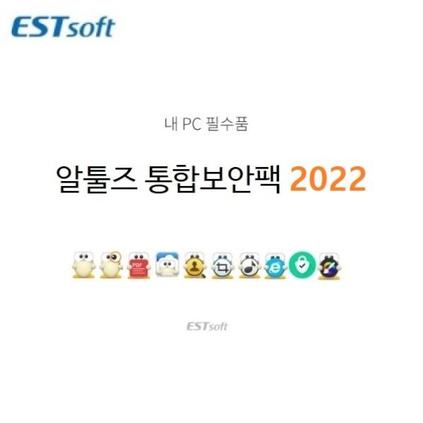 알툴즈 통합보안팩 2022 [기업용/라이선스/1년 사용] [50개~99개 구매시(1개당 금액)][신규]