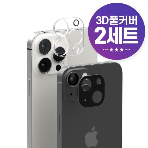 아이폰13/13프로/13프로맥스/미니 후면 카메라 강화유리 2세트