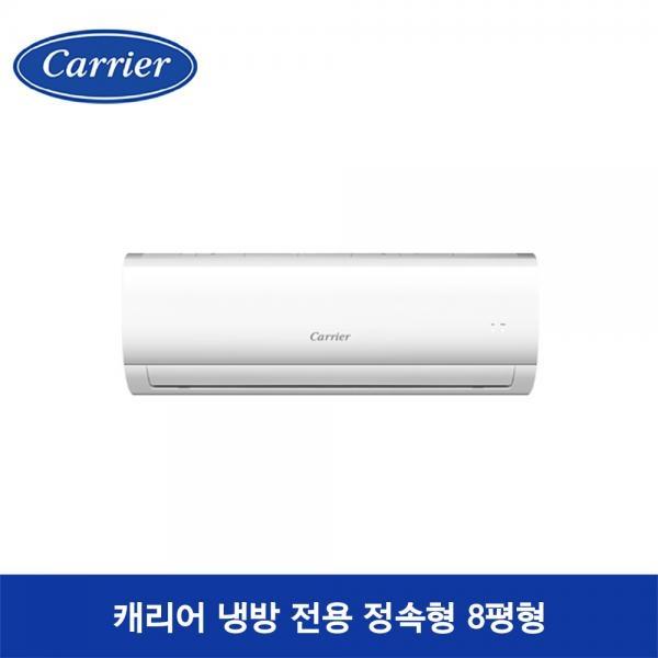 [수도권전용+기본설치포함] 캐리어 냉방 벽걸이 에어컨 CSF-A083CS[8평]