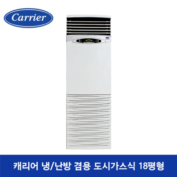 [수도권전용+기본설치포함]캐리어 냉난방기 초특가 판매 CG-255F 냉방 18평 난방 35평 도시가스식 냉난방기  15년식