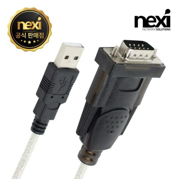 넥시 USB 2.0  to RS232 변환케이블, 1.8M [NX-UC232/NX215]