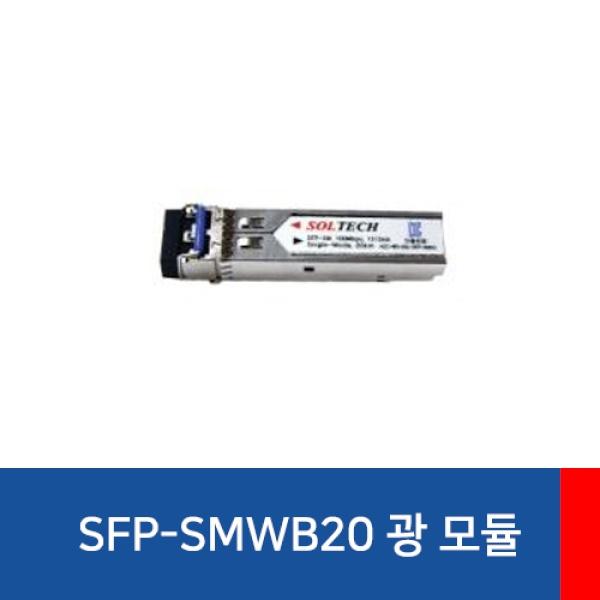 [SOLTECH] 솔텍 싱글모드, SFP 모듈 [LC타입] [SFP-SMWB20 (WDM)]