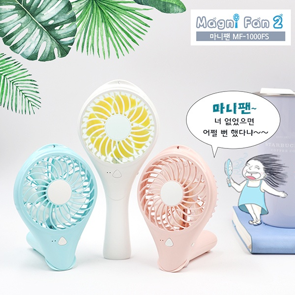 [마니팬]Magni Fan 접이식 휴대용 선풍기/핸디+스탠드형 겸용  [핑크]
