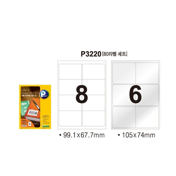 [PRINTEC] 보호용필름키퍼세트 P3220-10 [8칸/10매세트/사이즈:99.06X67.71]